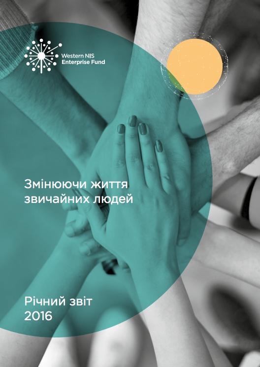 Річний звіт 2016