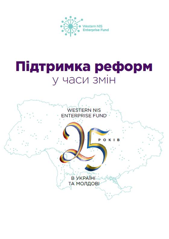 25 років WNISEF в Україні та Молдові